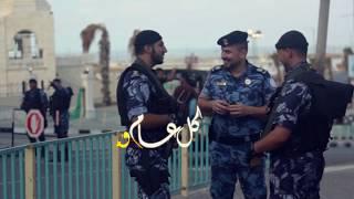عيدكم مبارك - وزارة الداخلية والأمن الوطني     -