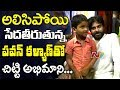 Pawan Kalyan gives Selfie to his little fan in Tirumala