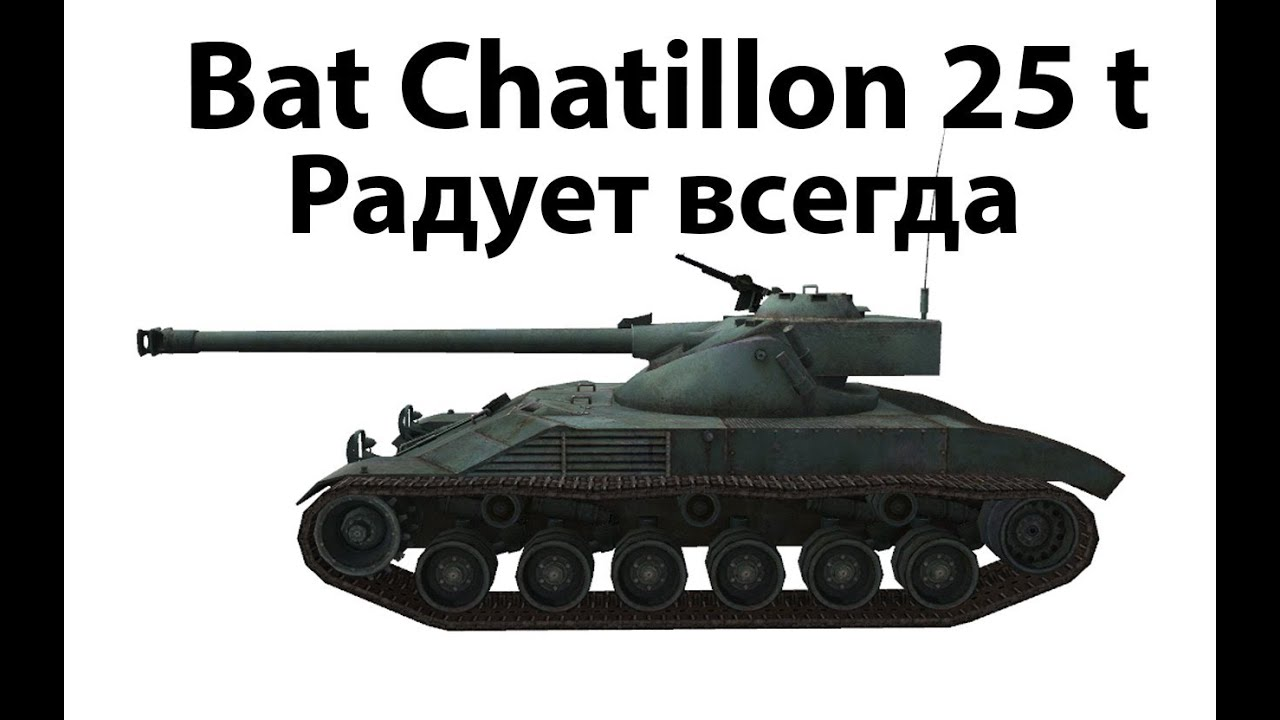 Превью Bat Chatillon 25 t - Радует всегда