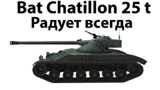 Превью: Bat Chatillon 25 t - Радует всегда