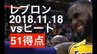 Lebron James November 18, 2018 vs Heat 51pts8reb3ast 3pt(6/8) 【レブロン・ジェームズ】