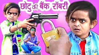 बैंक आज रात लुटे गे ?   BANK AAJ RAAT LOOTENGE ?   Chotu Dada Comedy Video   Khandesh Hindi Comedy