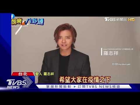 羅志祥澄清5大疑雲 沒搶歐弟女友Makiyo|TVBS新聞