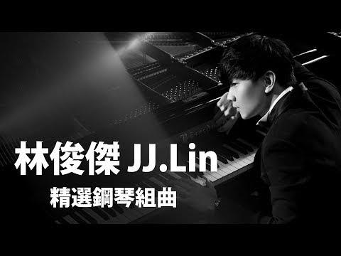 JJ Lin 2017 II JJ Lin.林俊傑精選鋼琴組曲 II 精選鋼琴組曲, 精選抒情鋼琴音樂, 減壓抒情鋼琴音樂, The Best Piano Music