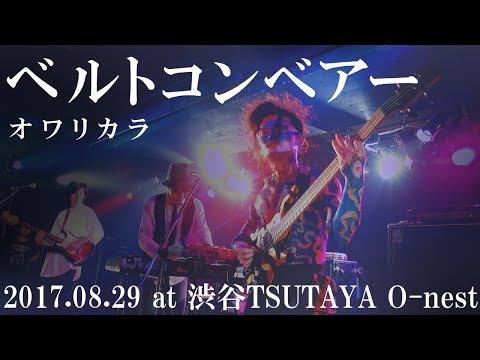 「ベルトコンベアー」 ライヴ映像 2017.08.29@渋谷TSUTAYA O-nest