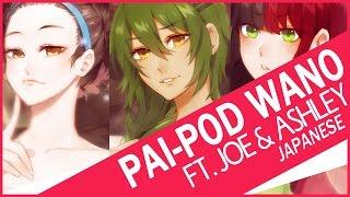 【Sojiro ・ Joe ・ Ashley】Pai-Pod 和乃(wano)【SOJAS】