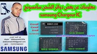 معلومات عن بعض دوائر الشحن سامسونج samsung Chargeur IC ...