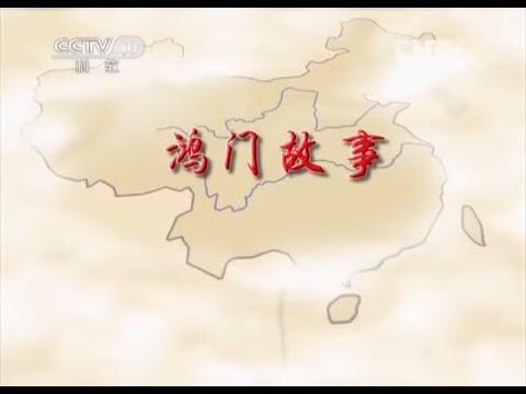 国史通鉴·秦汉三国篇 4 鸿门故事 【百家讲坛20150714 】