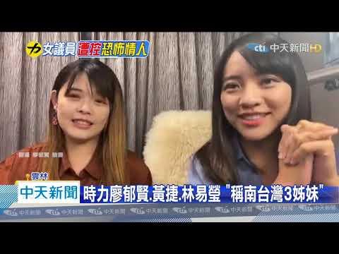 20200701中天新聞 廖郁賢29歲當議員 問政犀利封「雲林小辣椒」