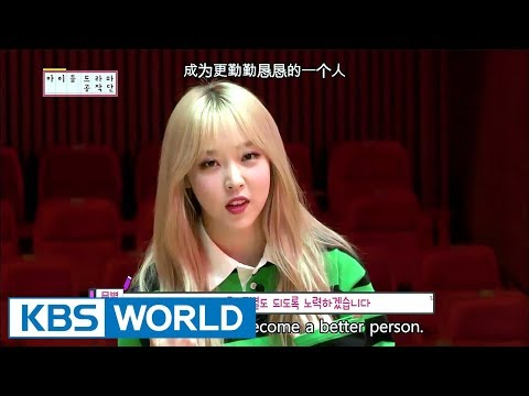 Members never knew their leader MoonByul's been feeling this way! [ENG/CHN/IDOT Ep.2]