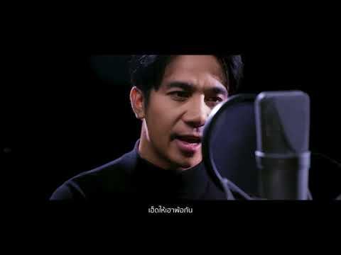 สายแนนหัวใจ - ก้อง ห้วยไร่ (เพลงประกอบภาพยนตร์ นาคี2)