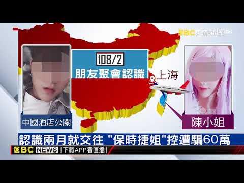 「保時捷姐」控遭詐愛、毆打 逃回台灣提告陸男