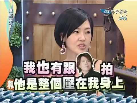 2010.05.11 康熙來了完整版 沒演過床戲怎能算演員?!
