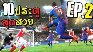 10 อันดับ ประตูสุดสวย ตอน 2 [FIFA Online 3]