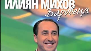 Илиян Михов - БАРОВЕЦА - Цветините очи черешови / Ilian Mihov - BAROVECA - Cvetinite ochi chereshovi