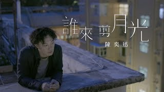 陳奕迅 Eason Chan - 《誰來剪月光》MV YouTube 影片