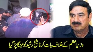 Shoe thrown on Sheikh Rasheed after his press talk