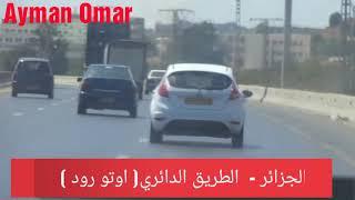 الجزائر _ الطريق الدائري ( الاوتورود )     -