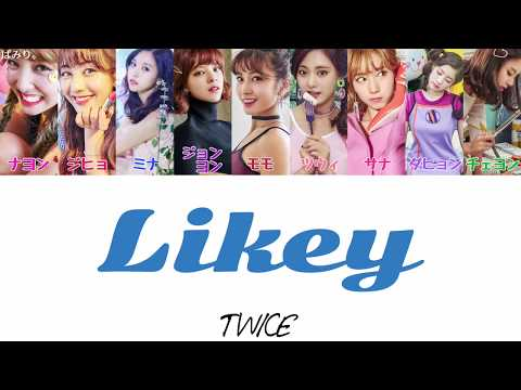 LIKEY(ライキー)-Twice(トゥワイス)【日本語字幕/かなるび/歌詞】