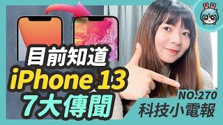 iPhone 13 七大傳聞:瀏海變窄、120Hz 螢幕更新率!最近爆紅的 Dispo 復古底片 App 你玩了沒?ROG Phone 5 下週發表 背面到底長怎樣?科技小電報 (3/5)