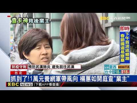 卡神楊蕙如遭起訴 首開庭將查「業主」是誰