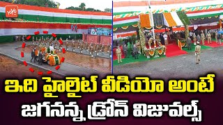 CM Jagan Police parade drone visuals at Vijayawada..