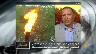 الحصاد- النفط.. السعودية تزيد الإنتاج     -