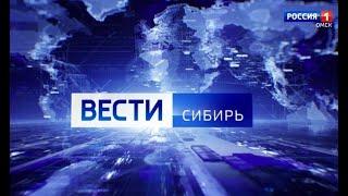 «Вести Сибирь», эфир от 11 декабря 2020 года