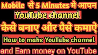 How to create YouTube channel by Android in Hindi