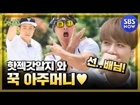 SBS [런닝맨] - 기억나니? 핫젝갓알지 와 꾹 아주머니