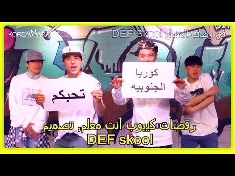 إبداع في تصميم الرقصات الكورعربيه