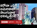 Corona impact: Ex-TANA chief Jampala Chowdary about H-1B visa holders in USA