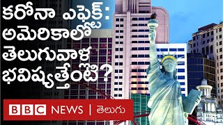 Corona impact: Ex-TANA chief Jampala Chowdary about H-1B v..