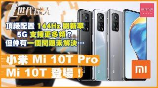 小米 Mi 10T Pro、Mi 10T 登場!頂級配置 144Hz 刷新率 5G支援更多頻?