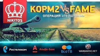 GEOSTORM: Реванш. KOPM2 vs FAME / ЭПИК ШОУ-МАТЧ СИЛЬНЕЙШИХ !