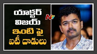 IT Officials shock to actor Vijay, hold raids on his resid..