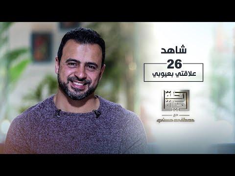 الحلقة 26 من برنامج