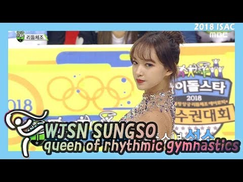 [Idol Star Athletics Championship] 아이돌스타 선수권대회 2부 - the queen of rhythmic gymnastics 20180215