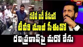 Another Case Filed Against TV9 Ex CEO Ravi Prakash..