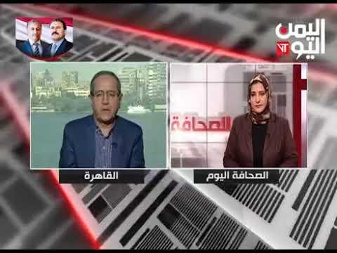 قناة اليمن اليوم - الصحافة اليوم 08-07-2019