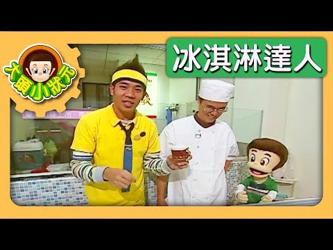 【冰淇淋達人】大頭小狀元 S2 第1集|香蕉哥哥|兒童節目|YOYO