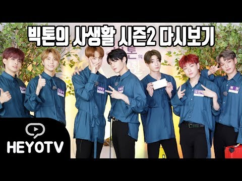 [FULL] 빅톤의 사생활 시즌2 Private life of VICTON @해요TV 20180607