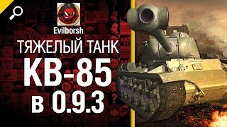 Тяжелый танк КВ-85 в 0.9.3 - обзор от Evilborsh [World of Tanks]