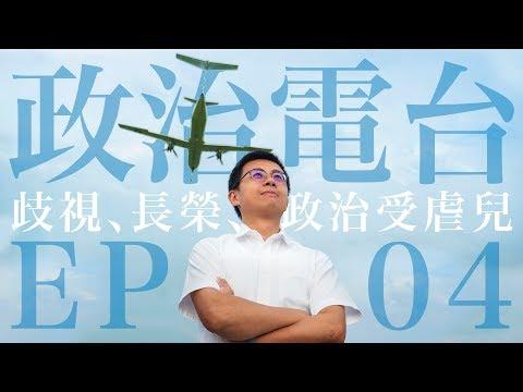 【呱吉直播】政治電台EP4:歧視 長榮 政治受虐兒