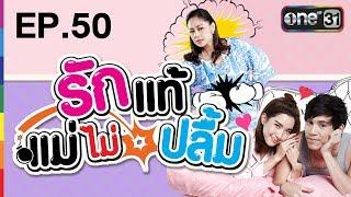 รักแท้แม่ไม่ปลื้ม   EP. 50 (FULL HD)   15 พ.ย. 60   one31