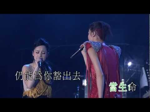 Twins - 天梯 (新城3650音樂會Live高清HD字幕版本) (原唱:C AllStar)