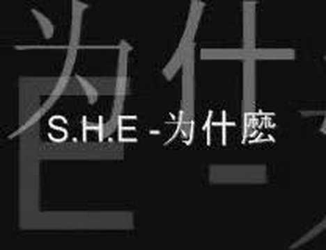 S.H.E 怎麼辦 (audio)