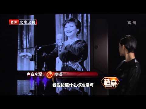 [BTV][档案 春晚幕后系列 李谷一结缘