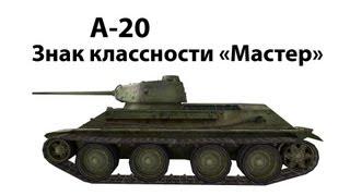 А-20 - Мастер