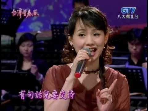 蔡幸娟_路邊的野花不要採(200610)